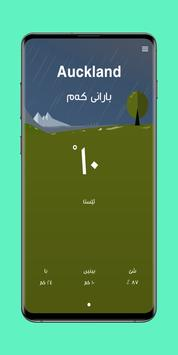 Kash u Hawa - كەش و هەوا screenshot 4