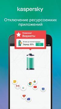 Kaspersky Battery Life: Saver & Booster постер