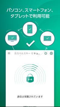 カスペルスキー VPN セキュアコネクション スクリーンショット 2