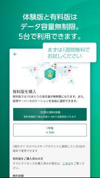カスペルスキー VPN セキュアコネクション スクリーンショット 5