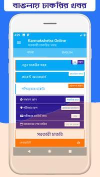 Karmakshetra Online poster