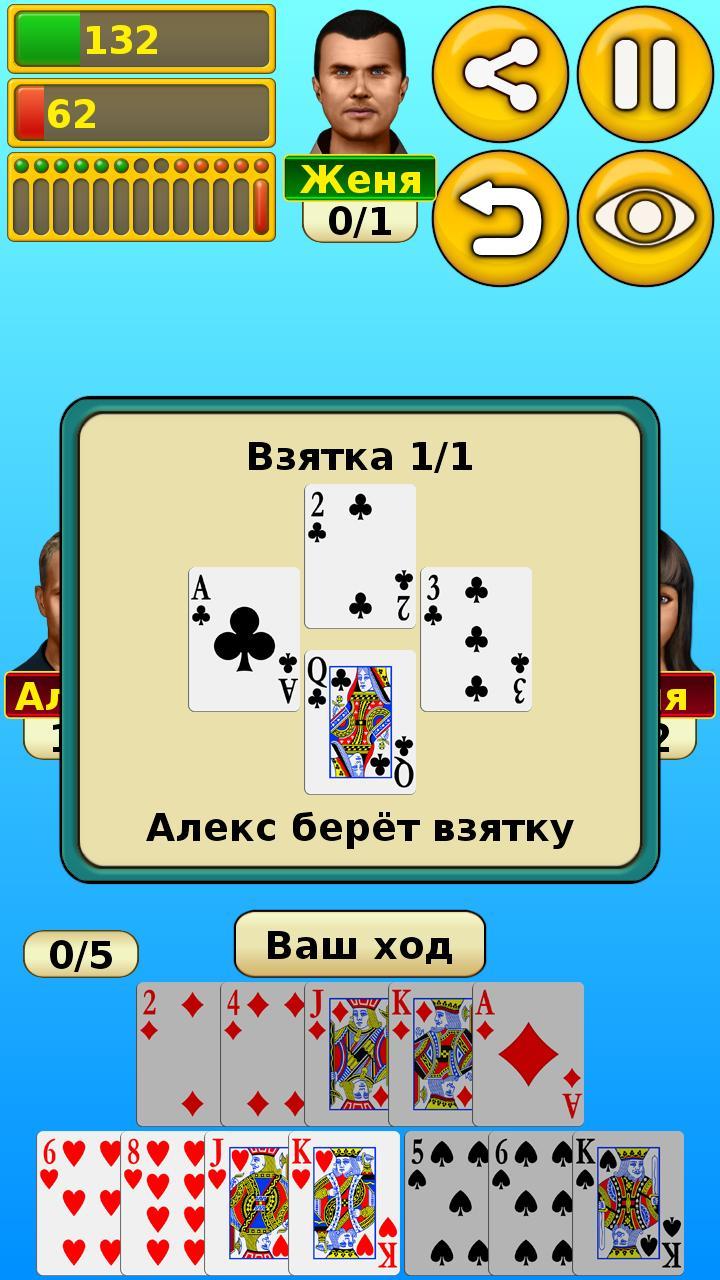 карточная игра пики скачать бесплатно
