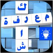 معرفة كراش - لعبة أسئلة و أجوبة (Unreleased) icon