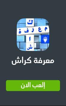 معرفة كراش - لعبة أسئلة و أجوبة (Unreleased) screenshot 2