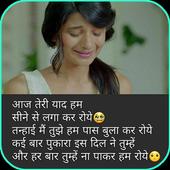 Hindi Sad Shayari Images 2019 icon