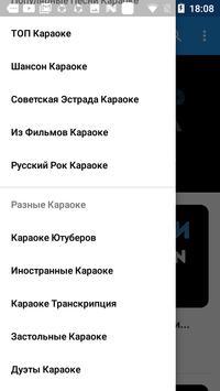 Караоке screenshot 1