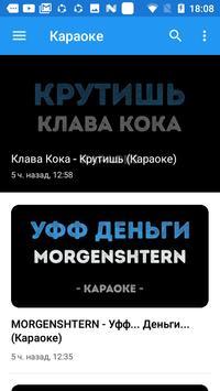 Караоке screenshot 2