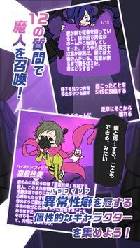魔人召喚!闇の性格診断 screenshot 1