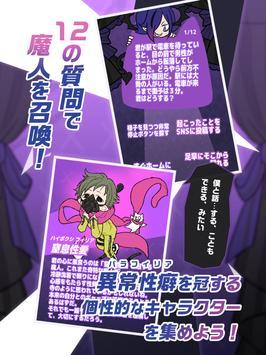 魔人召喚!闇の性格診断 screenshot 5