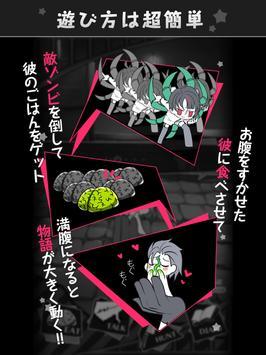 ゾンビ彼氏2 screenshot 5