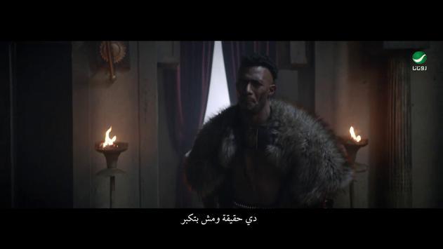 محمد رمضان ... بابا screenshot 3