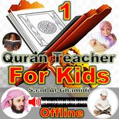 Saad alGhamidi Quran MP3 For Children Part 1 of 2 icon