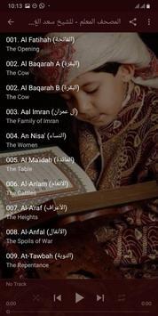 Saad alGhamidi Quran MP3 For Children Part 1 of 2 screenshot 3