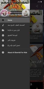 Saad alGhamidi Quran MP3 For Children Part 1 of 2 poster