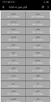 Saad alGhamidi Quran MP3 For Children Part 1 of 2 screenshot 12