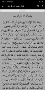 Saad alGhamidi Quran MP3 For Children Part 1 of 2 screenshot 13