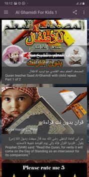 Saad alGhamidi Quran MP3 For Children Part 1 of 2 screenshot 1