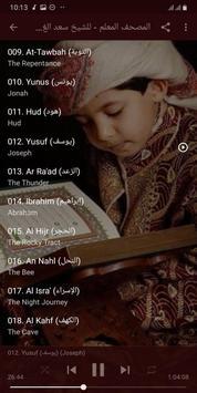 Saad alGhamidi Quran MP3 For Children Part 1 of 2 screenshot 4