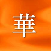 華恋 icon
