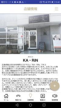 KA・RiN screenshot 3