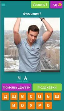 Узнай актера free poster