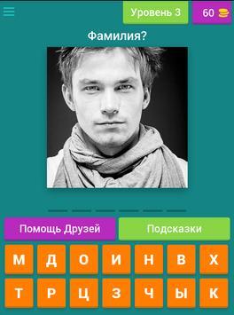 Узнай актера free screenshot 17