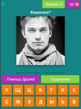Узнай актера free screenshot 10