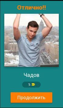 Узнай актера free screenshot 1