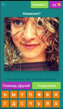 Узнай актера free screenshot 2