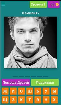 Узнай актера free screenshot 3