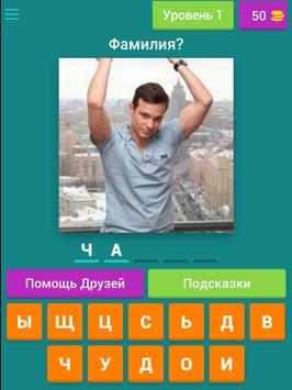 Узнай актера free screenshot 7