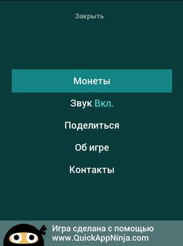 Угадай певца Free screenshot 20
