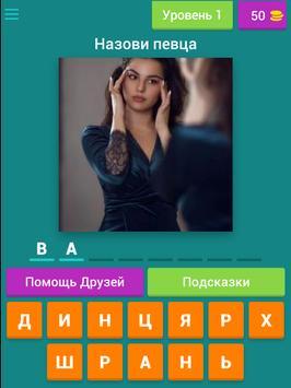 Угадай певца Free screenshot 7