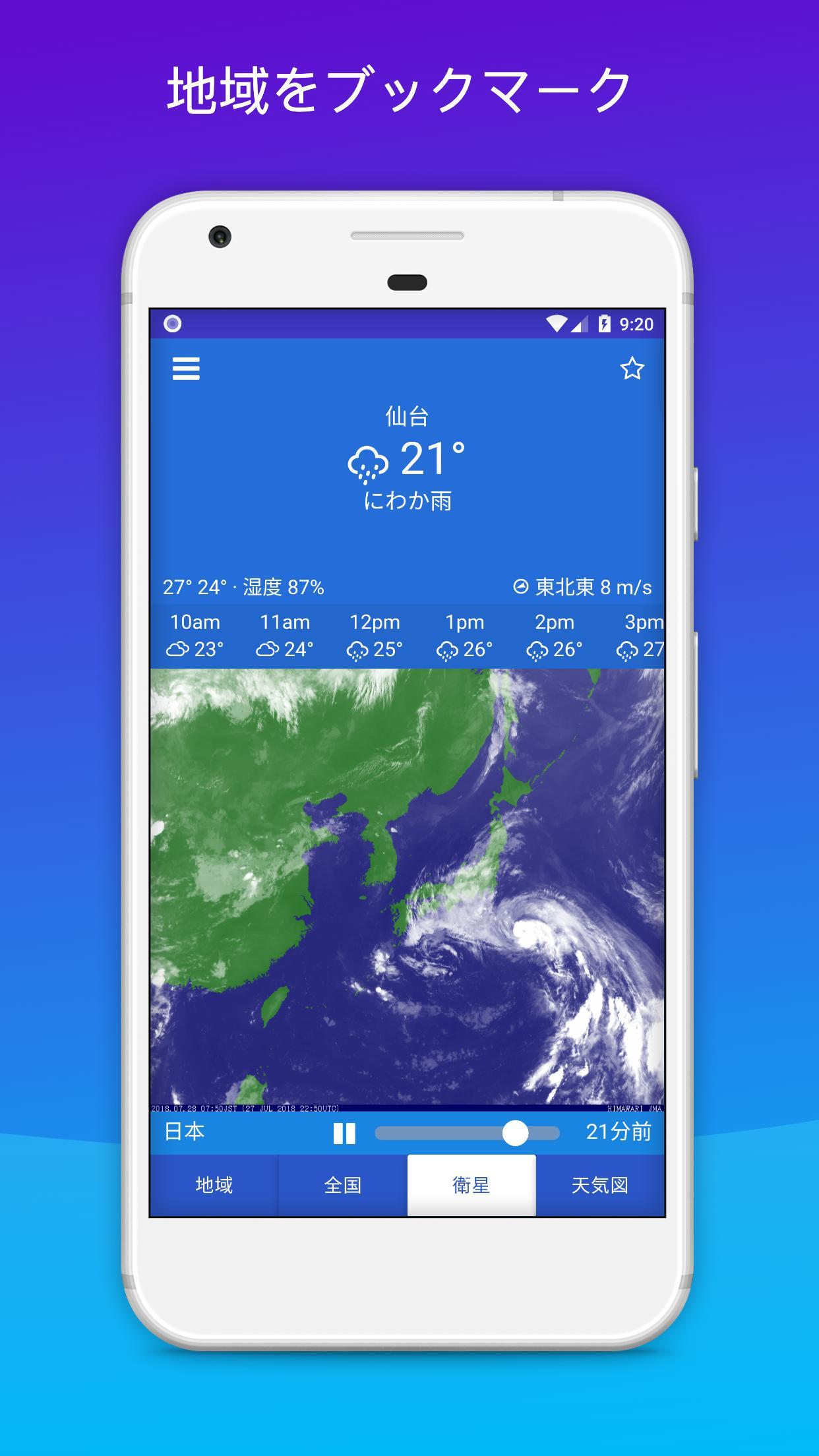 レーダー 気象庁