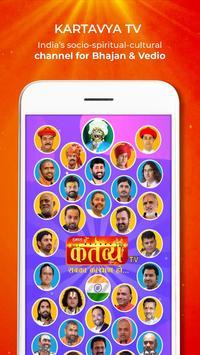Kartavya TV poster
