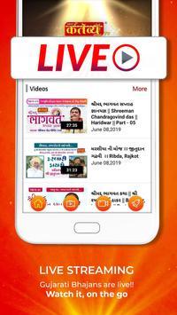 Kartavya TV screenshot 1