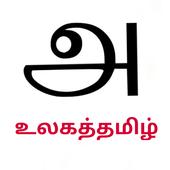 உலகத் தமிழ் icon