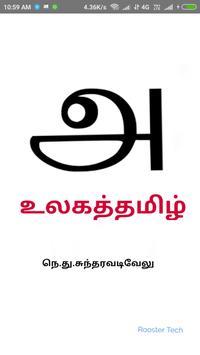 உலகத் தமிழ் poster