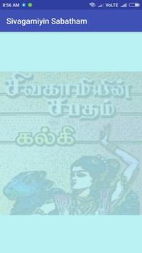 Sivagamiyin Sabatham poster