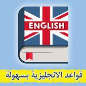 قواعد الانجليزية بسهولة icon