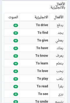 قواعد الانجليزية بسهولة screenshot 1