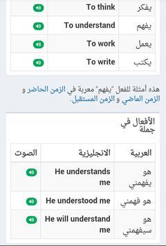 قواعد الانجليزية بسهولة screenshot 20