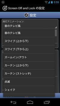 Screen Off and Lock スクリーンショット 3