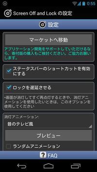 Screen Off and Lock スクリーンショット 2