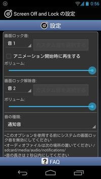 Screen Off and Lock スクリーンショット 4