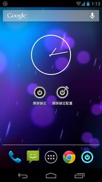 Screen Off and Lock 海報