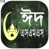 ঈদের মেসেজ 2019 eid sms 2019 ~ ঈদ মোবারক sms icon