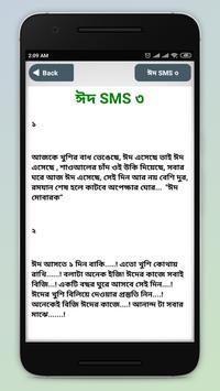 ঈদের মেসেজ 2019 eid sms 2019 ~ ঈদ মোবারক sms screenshot 6