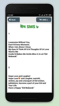 ঈদের মেসেজ 2019 eid sms 2019 ~ ঈদ মোবারক sms screenshot 9