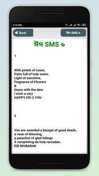 ঈদের মেসেজ 2019 eid sms 2019 ~ ঈদ মোবারক sms screenshot 13